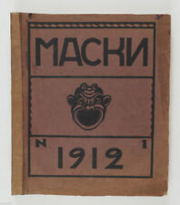 1912 FIRST ISSUE Imperial Russian MASK МАСКИ Art of Theater Antique Magazine #1