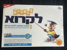 Hebrew Reading and Language Development Game For Kids Pc Cd Rom