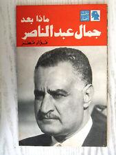 New listing مجلة ملف النهار An Nahar Nasser جمال عبد الناصر Arabic Lebanon Magazine 1970