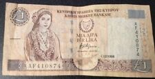 Central Banknote of Cyprus £1 One Pound 1st Dec 1998 Serial # AF410874