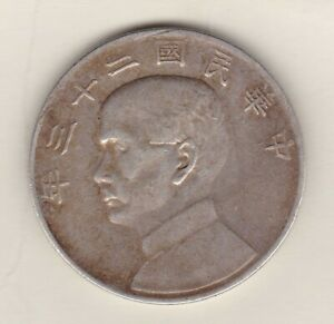 YEAR 23 (1934) CHINA YUAN SILVER DOLLAR IN NEAR VERY FINE CONDITION.