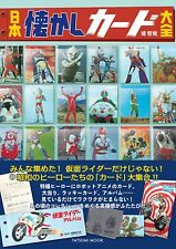 Showa Card Data File Japanese book Tokusatsu Ultraman Kamen Rider Mazinger Z
