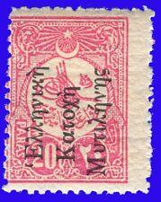 GREECE TURKEY MYTILENE: HEL.ADM.1912 20 pa. Rose, ovp.read.up MNH SIGN UPON REQ