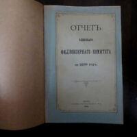 1900 Отчет Одесского Фил. Ко. 1899 Odessa Phyloxernago C. Vineyard Grape RUSSIAN
