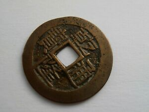 Early Chinese Cash - unresearched - very collectable