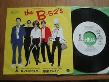 """THE B-52'S - ROCK LOBSTER / PLANET CLAIRE - PROMO JAPAN 7"""" 45 SINGLE - ILR-20656"""