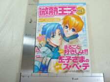 BINETSU OUJI 1Magazine Art Book Boys Game Yaoi  *