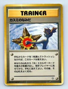 POKEMON JAPANESE CARD CARTE PONYTA 007//128 E-SERIES 1ST 1ED EDITION JAPAN NM/>M