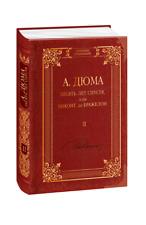 In Russian book Десять лет спустя, или Виконт де Бражелон. Том 2 - А. Дюма