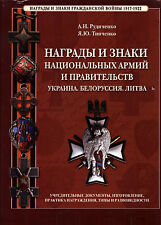 Ukraine Belo Russia Lithuania Order Badge Medal History Reference Book Catalog