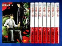 Yuuutsu na Asa Blue Morning 1-8 Comic set Shoko Hidaka /Japanese Yaoi Manga Book