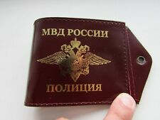 Original Russian MVD Emblem Police Officer ID Leather Cover Brown Eagle Rare
