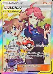 Pokemon Card Misty & Lorelei SR 191/173 SM12a Excellent  w/ card loader