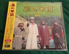 Toshiaki Tsushima 猿の軍団 SARU NO GUNDAN (Army of the Apes) CD OST Gekitotsu!