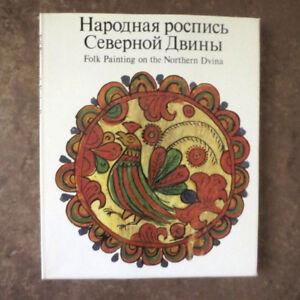 Народная Роспись Северной Двины/  Двина; Northern Dvina Folk Painting- RUSSIAN