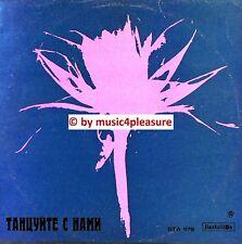♫ LP 1970 Hans James Last DANCE WITH US Balkanton BTA 1179 DIFFRENT EX RARITÄT ♫