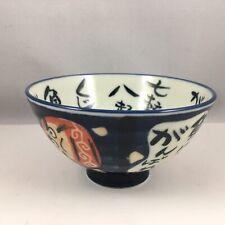 "Japanese Rice Soup Bowl 4-7/8"" Porcelain Blue Lucky Daruma Nanakorobi Japan Made"