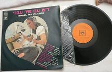 LP, Israel Hit Parade, Various CBS S 64228, 1970, MADE ISRAEL, POP, VG+ to VG++