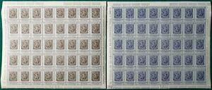 Repubblica - Fogli di 40 pezzi Visita dello Scià Persia, 1958 - Nuovi (** MNH)