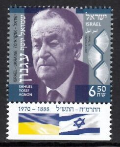 ISRAEL 2021 DIPLOMATIC RELATIONS WITH UKRAINE JOINT ISSUE FAMOUS PERSONS [#2104]