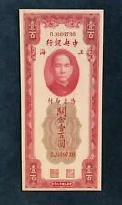 CENTRAL BANK OF CHINA 100 CUSTOMS GOLD UNITS BANKNOTE SHANGHAI 1930 P330a