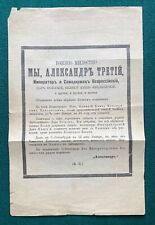Antique Russia Imperial  Proclamation Tsar Alexander Romanov Death of Grand Duke