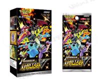 [Pokemon] Game Sword & Shield High Class Pack Shiny Star V Box Korean Version!!