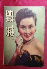50's 毀滅 白光 Hong Kong Chinese movie  synopsis booklet Bai Guang