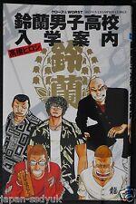 JAPAN Suzuran Danshi Koukou Nyuugaku Annai Crows & Worst