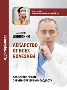Александр Шишонин Лекарство от всех болезней. Как активировать скрытые резервы..