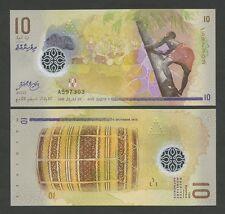 MALDIVE MALDIVES - 10 rufiyaa  2016  POLYMER (NEW)  Uncirculated  ( Banknotes )