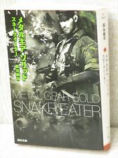 METAL GEAR SOLID Snake Eater Novel SATOSHI HASE Book KD18*