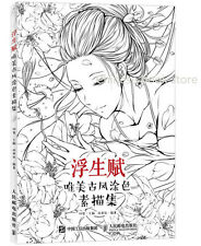 Chinese line drawing book ancient figure pencil watercolor cartoon coloring book