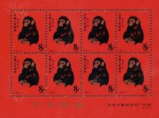 PRC CHINA T-46 Golden Monkey Memorial Sample Stamps