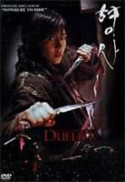 DUELIST ---- Hong Kong Kung Fu Martial Arts Action movie DVD - NEW DVD