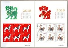 China 2018-1 China New Year Zodiac of Dog Stamps Mini Sheet 狗