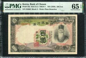 Korea 1938 100 Won, P32a, PMG 65 EPQ GEM UNC