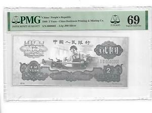 China/People Republic 1960 2 yuan Ag.999 2.5g PMG 69