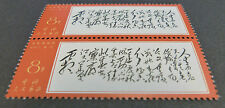 PR China Sc #969 1967 W7 Mao pair double 9 MNH OG