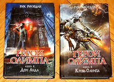 Lot 2 THE HOUSE OF HADES & BLOOD OF OLYMPUS in RUSSIAN Rick Riordan HB Heroes of