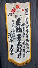 "WWII Japanese Army Soldiers ""Going To War"" Banner - 18 X 47m"