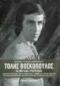 Voskopoulos Tolis - Ta megala tragoudia ΒΟΣΚΟΠΟΥΛΟΣ ΤΟΛΗΣ NEW CD
