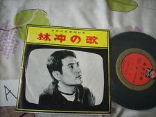 "a941981 Taiwan Four Seas 7"" EP Jimmy Lin 林沖 SM-28 (A)"