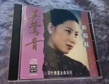Chinese Wu Ying Yin 吳鶯音 哭斷腸 Japan To 1A1 CD