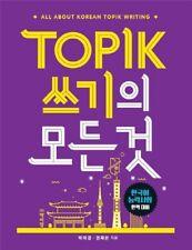 All About Korean Topik Writing  Korean Test