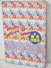 STREET FIGHTER II 2 TURBO Guide JAKUNIKU KYOUSHOKU SFC Book KD92*