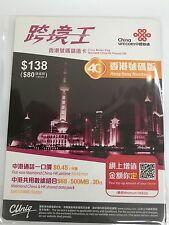 China Unicom Cross Border King 4G Hong Kong Number Prepaid SIM Card USA Seller