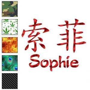 Chinese Symbol Sophie Name Decal Sticker Choose Pattern + Size #2127