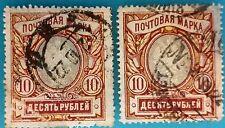 Russia(Imperial)1915-19 MNG Typo no WMK 2 by 10 rub.  VFU R#003046