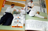 Primer of AIKIDO book from Japan rare japanese #0061